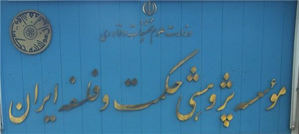 مؤسسه پژوهشی حکمت و فلسفه ایران؛ احیاگر مکتب فلسفی طهران