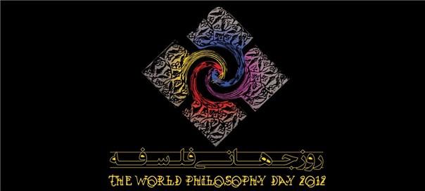 بررسی تحولات و وضعیت فلسفه در ایران معاصر در روزجهانی فلسفه