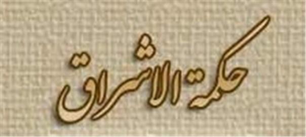 تناسخ از دیدگاه شیخ اشراق