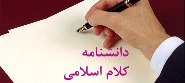 امام امیرالمؤمنین (علیه السلام)