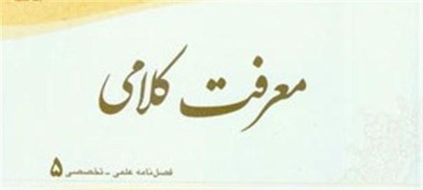 وجوب نظر (به کارگیری عقل) در معارف دینی از منظر کلام اسلامی