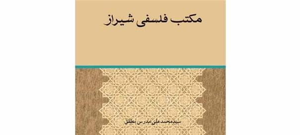 « مکتب فلسفی شیراز» منتشر شد