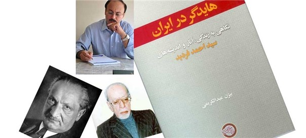 هایدگر در ایران منتشر شد