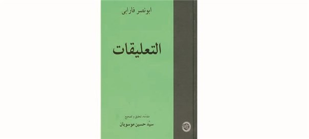 «التعلیقات» اثر «ابونصر فارابی» منتشر شد