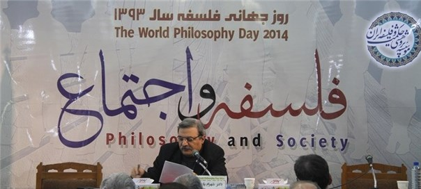 سخنرانی دکتر پازوکی در روز جهانی فلسفه ۱۳۹۳
