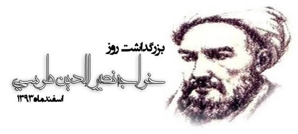 همایش روز بزرگداشت حکیم خواجه نصیر الدین طوسی