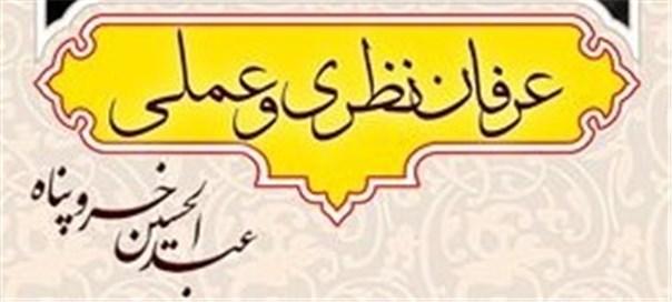 فایلهای صوتی درسگفتار عرفان نظری و عملی با تدریس استاد عبدالحسین خسروپناه