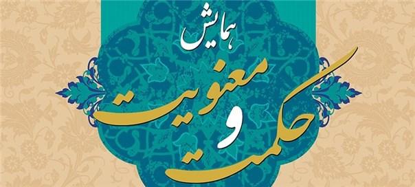 سخنرانی دکتر عبدالحسین خسروپناه در روزجهانی فلسفه ۱۳۹۴