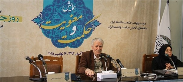 سخنرانی دکتر دینانی در روز جهانی فلسفه ۱۳۹۴