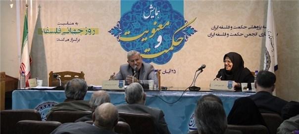 سخنرانی دکتر سید حسن شهرستانی در روز جهانی فلسفه ۱۳۹۴