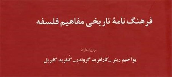 جلد سوم فرهنگ نامۀ تاریخی مفاهیم فسلفه (فلسفۀ اخلاق) منتشر شد.