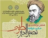 حکیم خواجه نصیر الدین طوسی