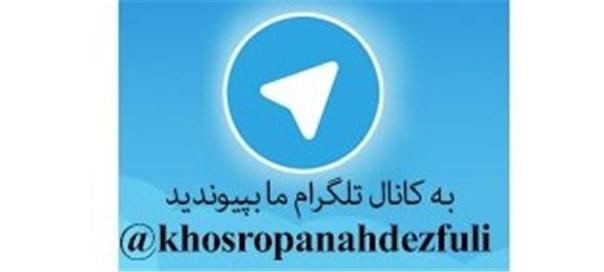 کانال تلگرام دکتر خسروپناه