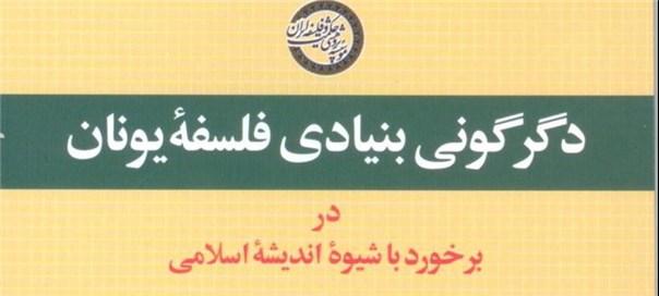 «دگرگونی بنیادی فلسفة یونان در برخورد با شیوة اندیشة اسلامی»