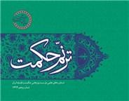 """پنجمین شماره سالنامه """"ترنم حکمت"""" منتشر شد."""