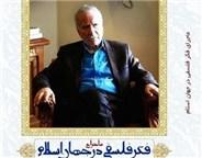 «ماجرای فکر فلسفی در جهان اسلام»