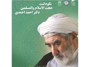 نکوداشت حجت الاسلام والمسلمین دکتر احمد احمدی