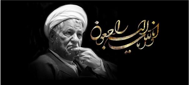 پیام تسلیت رئیس مؤسسه به مناسبت درگذشت رئیس محترم مجمع تشخیص مصلحت نظام حضرت آیت الله هاشمی رفسنجانی