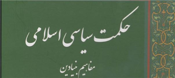 حکمت سیاسی اسلامی جلد چهارم ،پنجم و ششم منتشر شد.