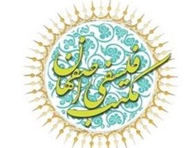 برگزاری دومین همایش ملی مکتب فلسفی اصفهان