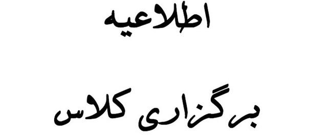 اطلاعیه برگزاری کلاس
