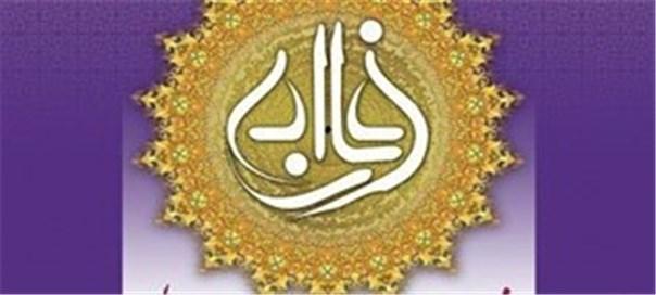 نهمین جشنواره بین المللی فارابی