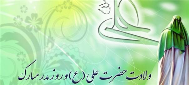 میلاد امام علی(ع) و روز پدر مبارک باد.