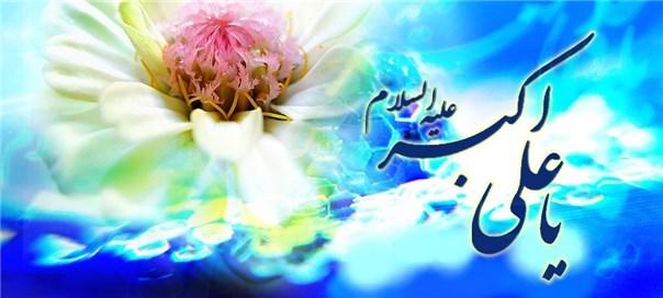 میلاد سرو بوستان ایستادگی، زیباترین گل باغ حسین (ع)! جوان رعنا و رشید حسین (ع) یادگار علی (ع) گلستانی از زیباترین گل های فداکاری! و دریایی از آبیِ عطوفت، مبارک باد