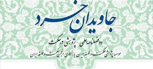 نسخه الکترونیکی سیومین شماره دوفصلنامه جاویدان خرد منتشر شد.