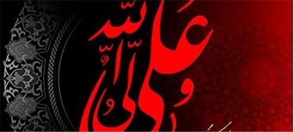 شهادت شفیع شیعیان و مولای متقیان، علی علیه السلام تسلیت باد.