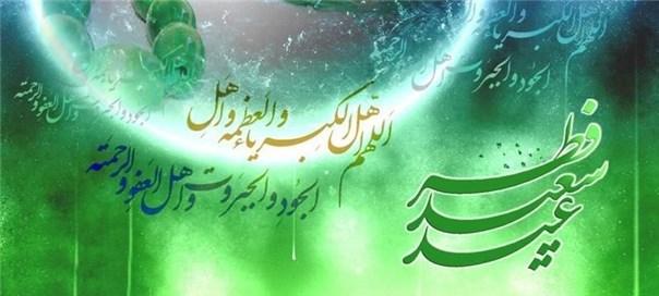 حلول ماه شوال و عید سعید فطر مبارک باد