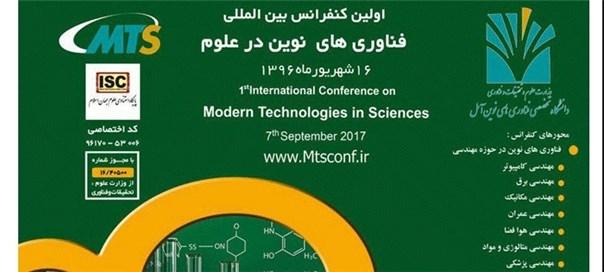 اولین کنفرانس بین المللی فناوری های نوین در علوم ، در ۱۶ شهریور ۱۳۹۶ دانشگاه تخصصی فناوری های نوین آمل