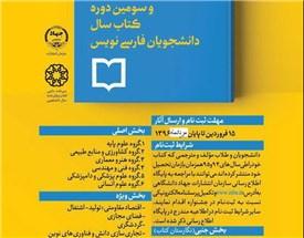 راهیابی سه عنوان کتاب دانشجویان مؤسسه به عنوان منتخبین مرحله دوم چهارمین دوره جشنواره کتاب سال دانشجویی