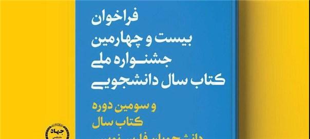 مهلت ارسال آثار به بیست و چهارمین جشنواره ملی کتاب سال دانشجویی تا پایان مردادماه ۱۳۹۶