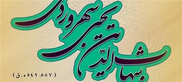همایش «بزرگداشت روز شیخ اشراق» با حضور چهره های برجسته حکمت و فلسفه اسلامی در مؤسسه حکمت و فلسفه ایران برگزار شد