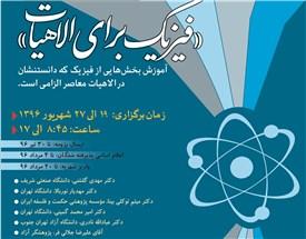 گزارشی از برگزاری اولین مدرسه تابستانی با عنوان «فیزیک برای الهیات» در مؤسسه پژوهشی حکمت و فلسفه ایران