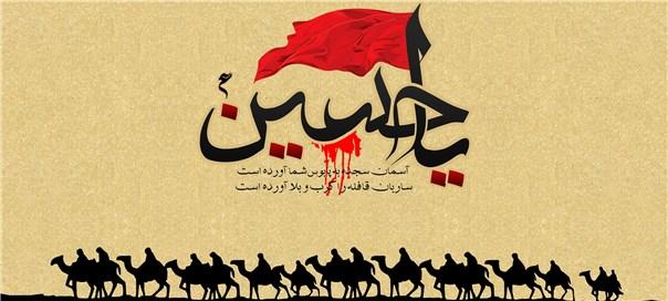 فرا رسیدن ایام سوگواری سرور آزادگان امام حسین (ع) و یاران باوفایش را تسلیت می گوییم.