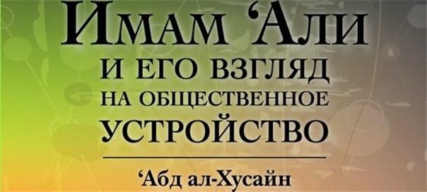 ترجمه و انتشار کتاب جامعه علوی در نهج البلاغه دکتر عبدالحسین خسروپناه در روسیه
