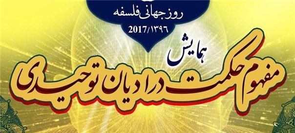 برگزاری همایش روز جهانی فلسفه ۲۰۱۷ ( روز بیست و نهم آبانماه ۱۳۹۶ ) با عنوان  «مفهوم حکمت در ادیان توحیدی» در مؤسسه پژوهشی حکمت و فلسفه ایران