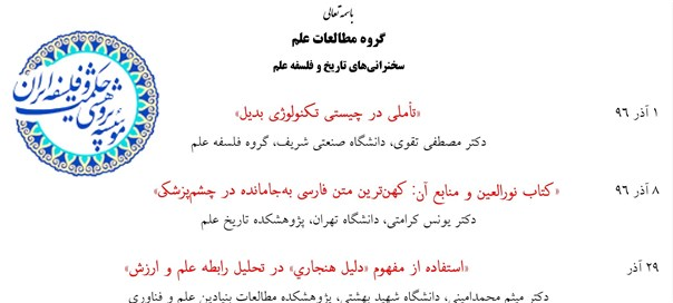 سخنرانیهای تاریخ و فلسفه علم گروه مطالعات علم  مؤسسه پژوهشی حکمت و فلسفه ایران