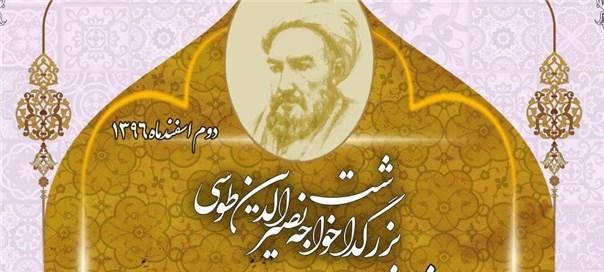 برگزاری همایش بزرگداشت روز خواجه نصیر تحت عنوان «نسبت کلام و حکمت»در مؤسسه پژوهشی حکمت و فلسفه ایران