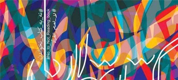 مؤسسه پژوهشی حکمت و فلسفه ایران در سی و یکمین نمایشگاه بینالمللی کتاب تهران