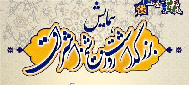 همایش بزرگداشت روز سهروردی (هشتم مرداد ۱۳۹۷) تحت عنوان «سهروردی در متن آثارش»؛