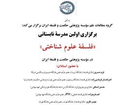 برگزاری اولین مدرسه تابستانی «فلسفه علوم شناختی» در مؤسسه پژوهشی حکمت و فلسفة ایران