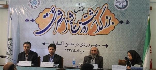 همایش بزرگداشت شیخ اشراق با عنوان «سهروردی در متن آثارش» در سال ۱۳۹۷ در مؤسسه پژوهشی حکمت و فلسفه ایران برگزار شد.