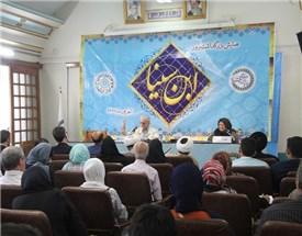 همایش بزرگداشت روز ابن سینا در سال ۱۳۹۷ در مؤسسه پژوهشی حکمت و فلسفه ایران برگزار شد.