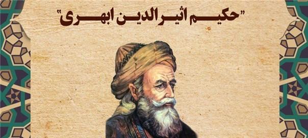 نشست بررسی احوال و آثار فیلسوف و منطق دان «حکیم اثیرالدین ابهری» برگزار می شود.