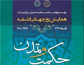 برگزاری همایش «روز جهانی فلسفه» (دوشنبه ۲۸ آبانماه ۱۳۹۷) با عنوان  «حکمت و تمدن» در مؤسسه پژوهشی حکمت و فلسفه ایران