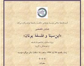 برگزاری همایش تخصصی با عنوان «ابنسینا و فلسفه یونان» ویژه استادان و دانشجویان فلسفه