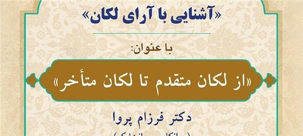 گروه مطالعات علم مؤسسه پژوهشی حکمت و فلسفه ایران برگزار میکند: